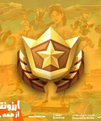 خرید Fortnite BattlePass
