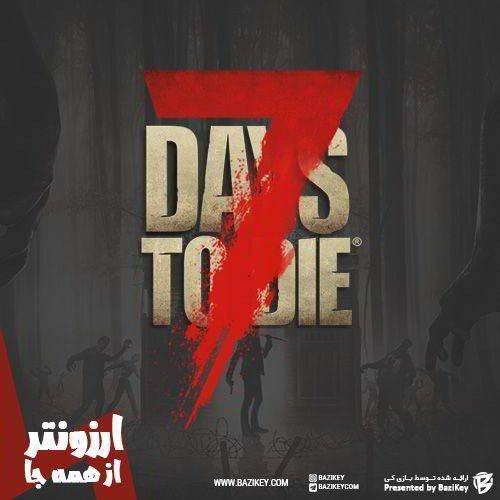 خرید بازی اورجینال 7 Days to Die