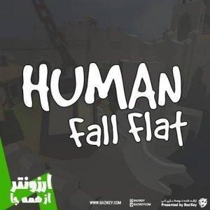 BaziKey Human Fall Flat 300x300