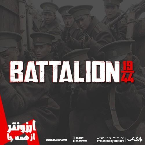 خرید بازی اورجینال BATTALION 1944