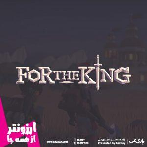 خرید For the king
