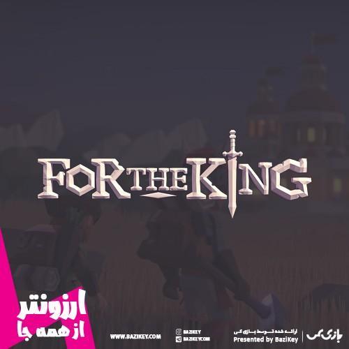خرید For the king