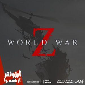 خرید World War Z