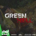 خرید Green Hell