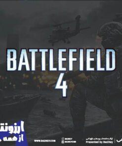 battlefield 4 خرید بازی