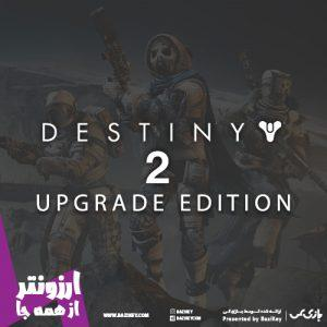 خرید DESTINY 2 UPGRADE EDITION