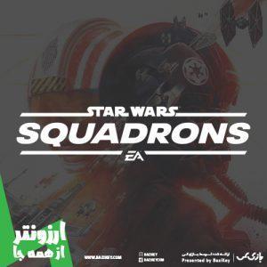 خرید STAR WARS Squadrons
