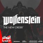 خرید Wolfenstein The New Order