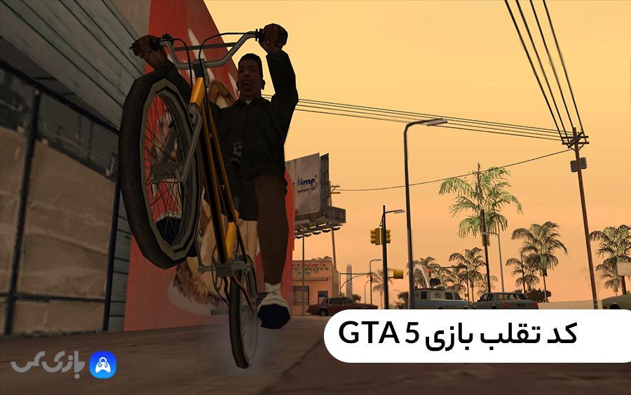 کد تقلب بازی GTA 5