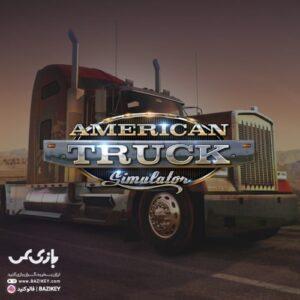 خرید بازیAmerican Truck Simulator